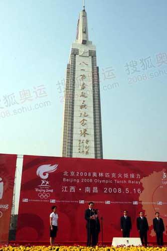起跑仪式在八一南昌起义纪念