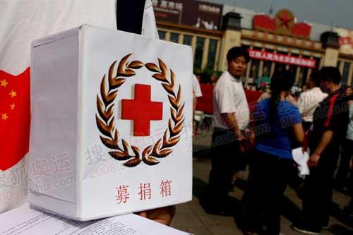 红十字会的募捐箱
