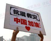 组图:奥运圣火南昌传递 沿途市民标语震撼人心