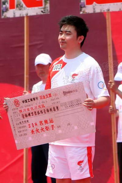 南昌站火炬手代表捐款