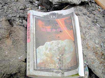 在青川县滨河街一居民楼瓦砾中,有一本上面布满灰尘的书——《情爱