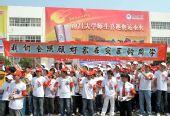 图文:奥运圣火南昌传递 南昌大学师生支持灾区