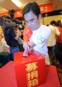 图文:温州火炬手为灾区捐款 残疾火炬手献爱心