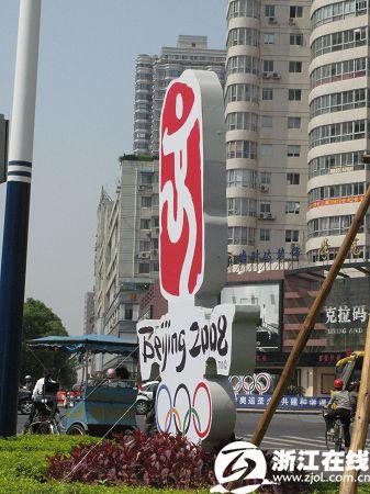 温州街头醒目的奥运标志