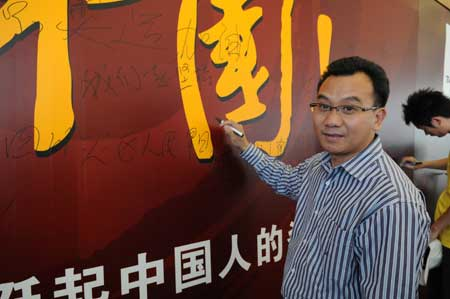 陈路明在加油中国心愿墙签名