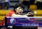 图文:中国赛女单第一轮战况 唐娜小心回球