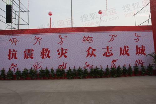 图文:奥运火炬温州传递 起跑仪式抗震救灾标语