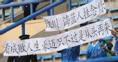 图文:[中超]大连海昌VS陕西中新 看台球迷标语