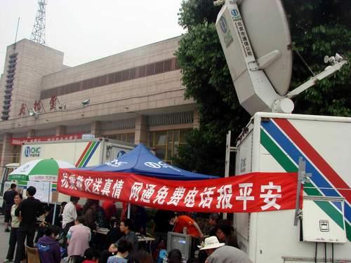 中国网通通过应急通信车在四川农大校区提供通信服务