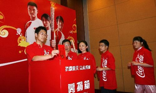 33名奥运火炬手向四川地震灾区捐款
