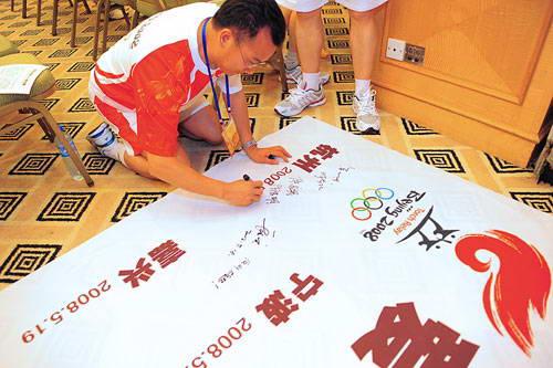 搜狐副总裁陈陆明在火炬传递万人长卷上签名