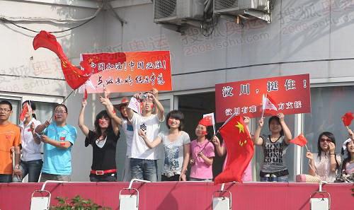 温州市民打标语为灾区人民和奥运会加油