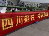 组图:圣火杭州传递  标语祝福奥运和灾区人民