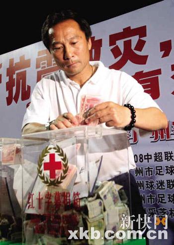 图文:[中超]广州1-3浙江 沈祥福捐款
