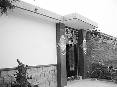图二:刘春红家的大门
