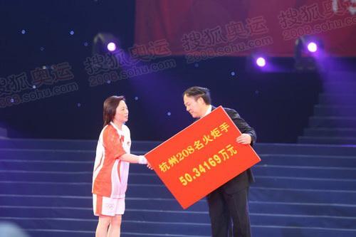 吴小旋代表杭州站全体火炬手捐款