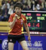 图文:中国公开赛张怡宁4-2郭跃 振臂自我鼓劲