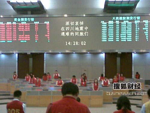上海期货交易所全体员工为四川汶川震灾中遇难的同胞默哀3分钟