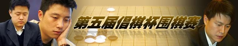 第五届倡棋杯围棋赛