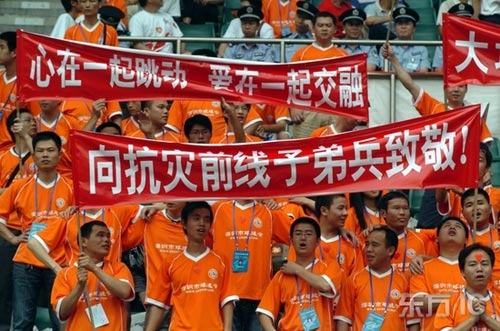 图文:[中超]球迷标语催人泪下 深圳支持灾区