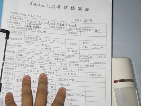 青城山镇某移动机房内的基站维护记录表