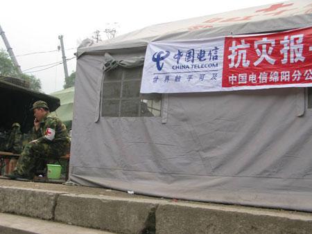北川县电信的某应急通信站