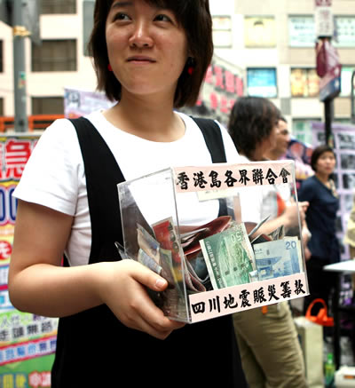 17日,香港众多团体走上街头,为四川地震灾区募捐。(图:香港《大公报》)