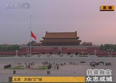 北京天安门广场下半旗沉痛哀悼在汶川特大地震中的遇难者