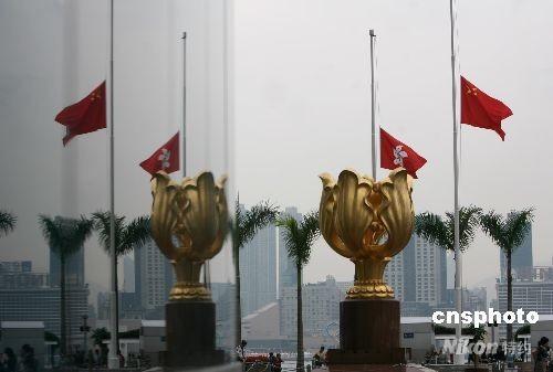 五月十九日是全国哀悼日,香港金紫荆广场下半旗,对四川大地...