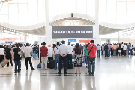 机场所有旅客默哀