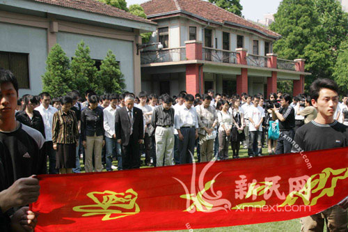 上海 复旦大学/复旦大学全体师生默哀