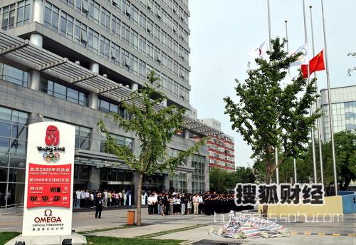 北京奥组委工作人员聚集在楼下为遇难同胞默哀
