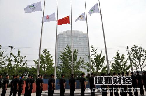 北京奥组委降半旗,工作人员志哀
