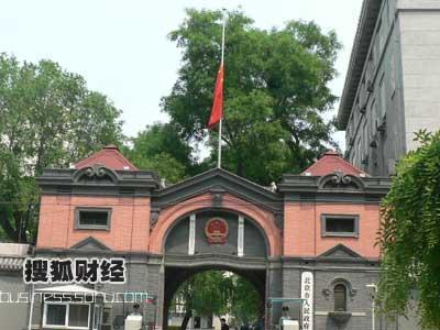 北京市政府为地震遇难同胞降半旗志哀