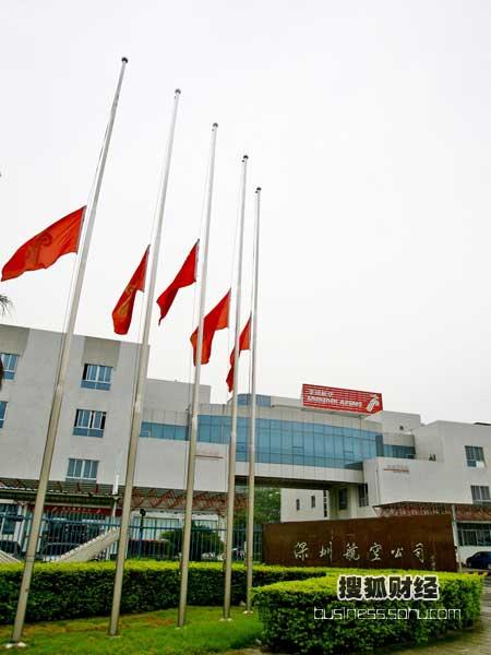 19日一上班,深航基地主门下半旗,表达深航万名员工对地震受难同胞的哀悼。