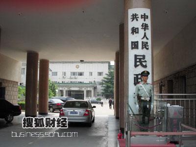 中国民政部所在地
