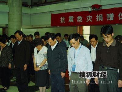 中国民政部工作人员为汶川大地震遇难同胞默哀