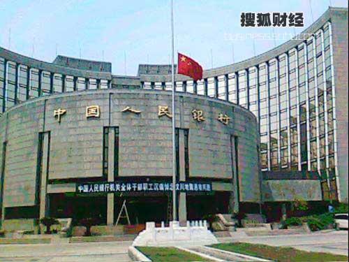 中国人民银行降半旗,悬挂哀悼条幅