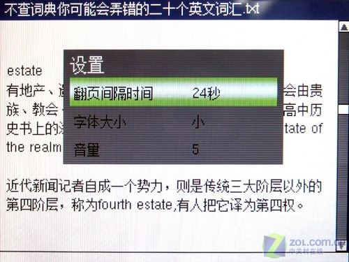 维尼熊版RMVB播放器 爱国者MV5910评测