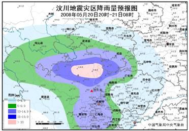 四川汶川地震灾区气象服务专报(组图)图片