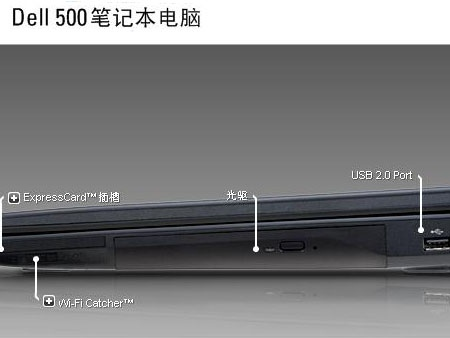 Wi-Fi+无线!DELL 500低价本仅3799元!