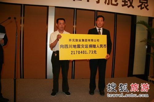 名单如下:   杭州开元名都大酒店 杭州千岛湖开元度假村 徐州开元名