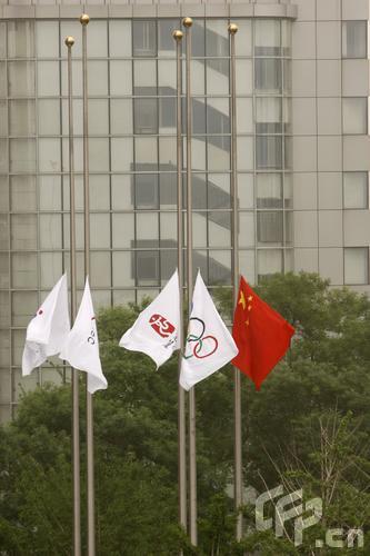 2008年5月20日,汶川地震全国哀悼日第二天,北京奥运大厦降半旗,沉痛哀悼在汶川特大地震中的遇难者。作者:卓恩森