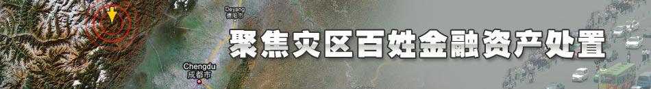 聚焦灾区百姓金融资产处置,汶川,汶川灾情,地震,四川地震,灾区,温总理,胡锦涛