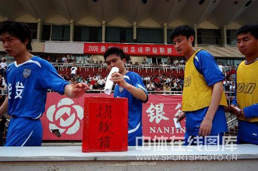 中甲—南京有有队员现场募捐