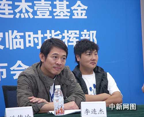 壹基金发起人李连杰、壹基金永久义工代表孙楠出席了成立发布会,向媒体介绍赈灾指挥部的情况。