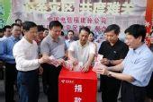 组图:中国电信福建公司倾情支援地震灾区