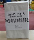 图文:日本乒球公开赛开战 体育馆内的募捐箱