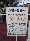 图文:日本乒球公开赛开战 日本队为地震募捐