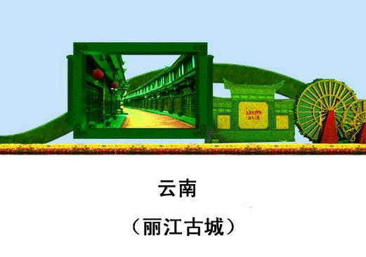 奥运鲜花景观单图: 云南